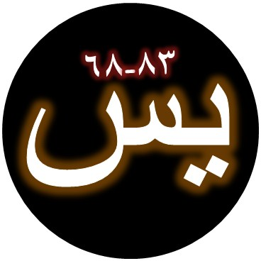 Tulisan Arab Surat Yasin Ayat 68 83 Bacaan Terjemah