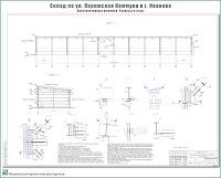 Проект склада по ул. Парижская Коммуна в г. Иваново - Конструктивные решения