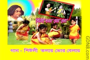 Shiuli Tolay Bhor Belay - Najrul Geeti