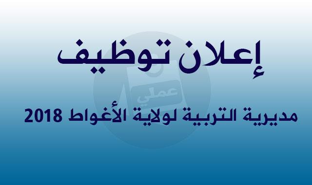 إعلان توظيف في مديرية التربية لولاية الأغواط 2018
