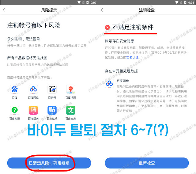 How-to-withdraw-from-a-Baidu-account