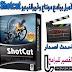تحميل برنامج مونتاج وتحرير الفيديو Shotcut 2018 مجانا برابط مباشر