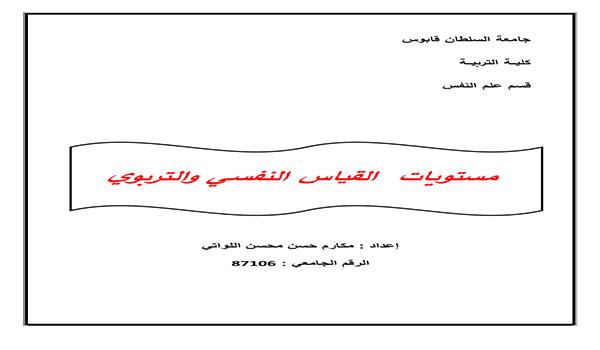 مستويات القياس النفسي و التربوي - حسن محسن اللواتي PDF
