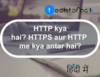 HTTP और HTTPS क्या है?