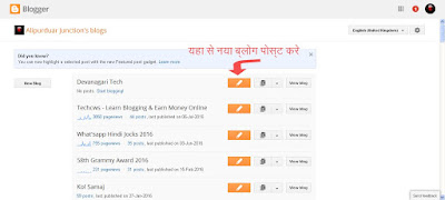 Blogger pe Blog  kaise banaye hindi