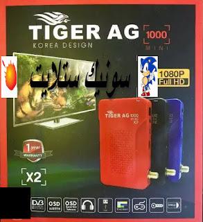 احدث ملف قنوات تايجر  TIGER 1000AG HD MINI X2