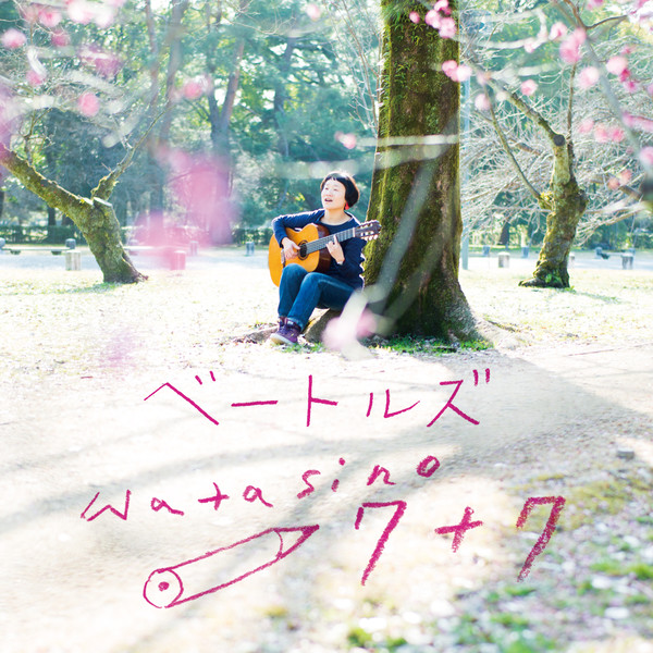 [Album] ベートルズ – わたしの7+7 (2016.05.25/MP3/RAR)