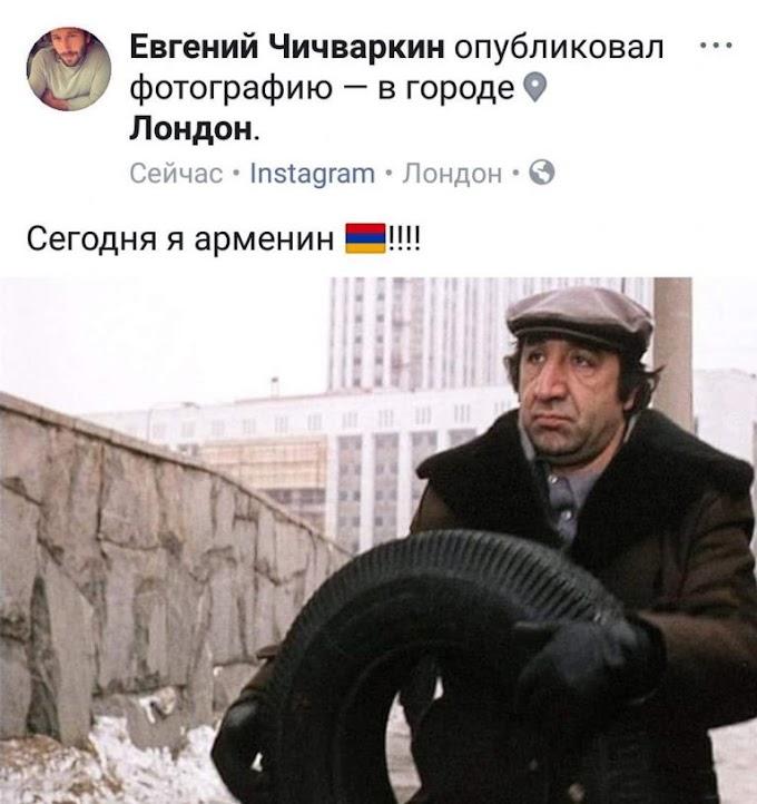 Еду в Ереван