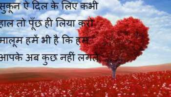 Love Shayari  hd photos