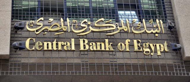 دراسة تحذر من إنهيار إقتصادي وإجتماعي وشيك في مصر