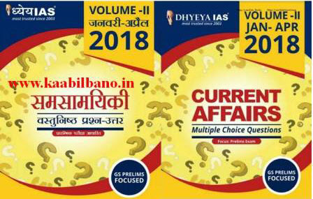 Dhyeya IAS Current Affairs Ebook in Hindi and English PDF Download