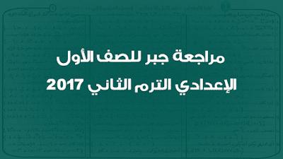 مراجعة جبر للصف الاول الاعدادي الترم الثاني 2017