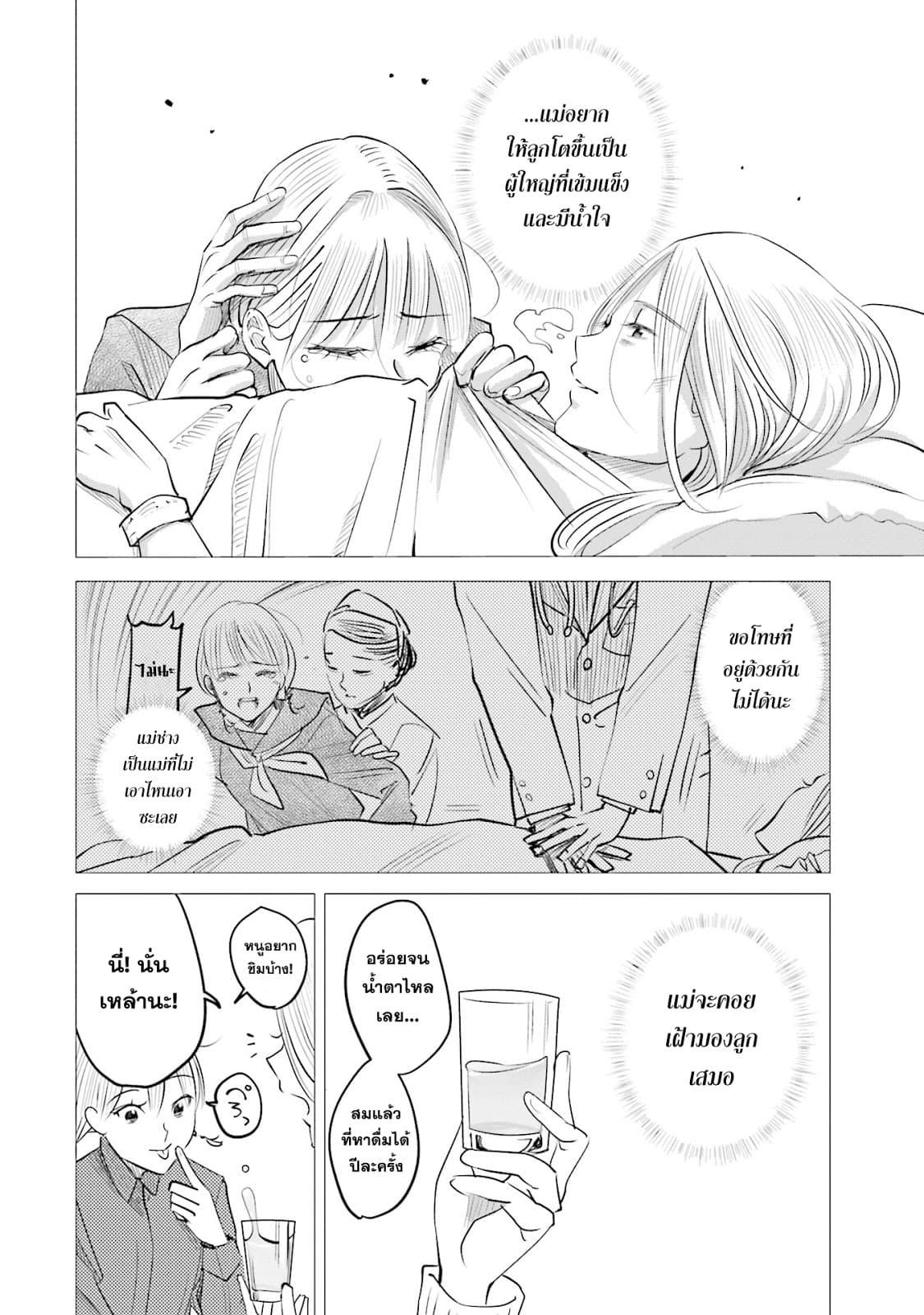 อ่านการ์ตูน Sleepy Barmaid ตอนที่ 8 หน้าที่ 25