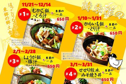 道の駅とうごう詩季彩レストラン郷土料理
