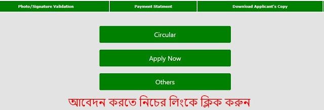 National Security Intelligence NSI Job Circular 2019 – nsi.teletalk.gov.bd
