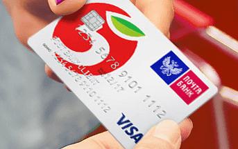 Банковская карта пятерочка от почта банка