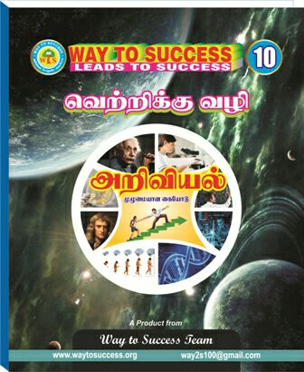 """""""Way to Success Complete Guide"""" - Kalvisolai"""