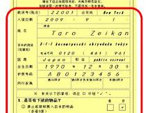 日本官方教你填日本海關申報表[第一次去日本不苦惱]