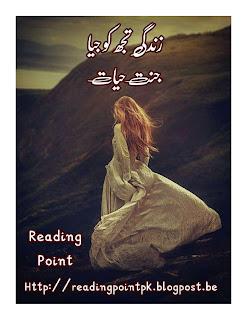 Zindagi Tujh Ko Jiya Jannat Hayat Episode 1 Online Reading