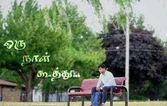 Oru Naal Koothu – Tamil Short Film 2018