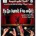 """«Να ζει κανείς ή να συζεί;»: Παραστάσεις θεατρικής Ομάδας """"σανίδι"""" στη Βέροια"""