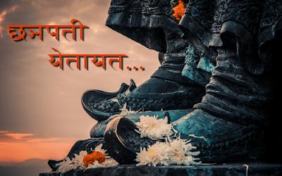 Raje Shivaji Maharaj HD Wallpapers