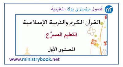كتاب التربية الاسلامية التعليم المسرع المستوى الاول 2018-2019-2020-2021