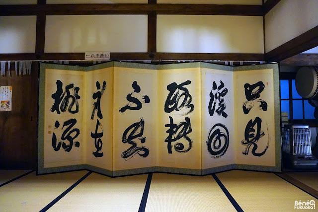 円覚寺、福岡
