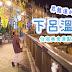[日本/攻略] 冬遊昇龍道 美人湯的季節【下呂溫泉】 住宿美食景點懶人包