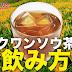 クワンソウ茶の飲み方