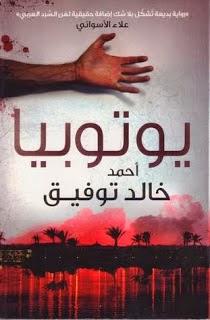 تحميل رواية يوتوبيا pdf - أحمد خالد توفيق