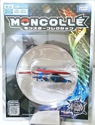 Mega Salamence figure super size Takara Tomy Monster Collection MONCOLLE SP series