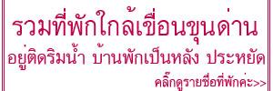 http://khunnaiver.blogspot.com/2017/09/nakhon-nayok-hotels.html