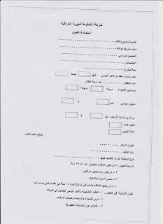 وظائف على ملاك الخطوط الجوية العراقية 2018