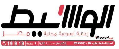 جريدة وسيط القاهرة عدد الجمعة 12 ابريل 2019 م