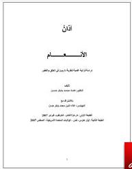 تحميل كتاب اذان الأنعام pdf