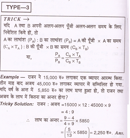 Partnership Problems For Bank Exams Pdf Download