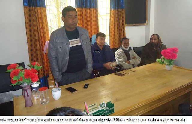 Sadhupara chairman of Bakshiganj declared the elimination of theft and gambling play