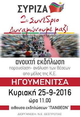 Ανοιχτή εκδήλωση του ΣΥΡΙΖΑ στην Ηγουμενίτσα