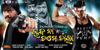 Odia Movie Chanda na tume Tara Wallpapers