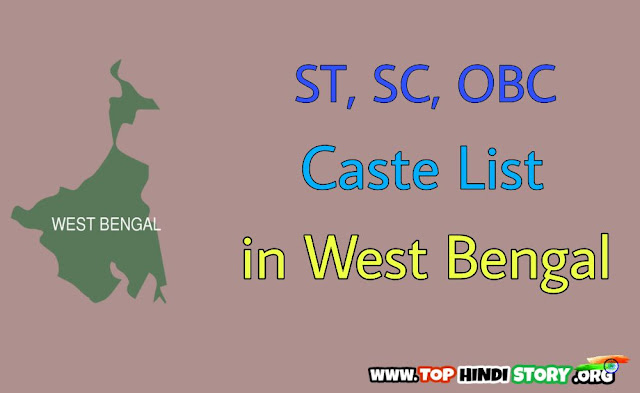 ST SC OBC Caste List in West Bengal