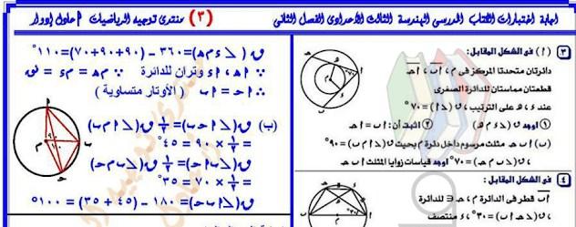 الاجابه النموذجيه لاسئله الكتاب المدرسي في الهندسه للصف الثالث الاعدادي