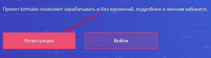 Регистрация в Bitmake