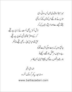 Manqabat Hazrat Ali Lyrics