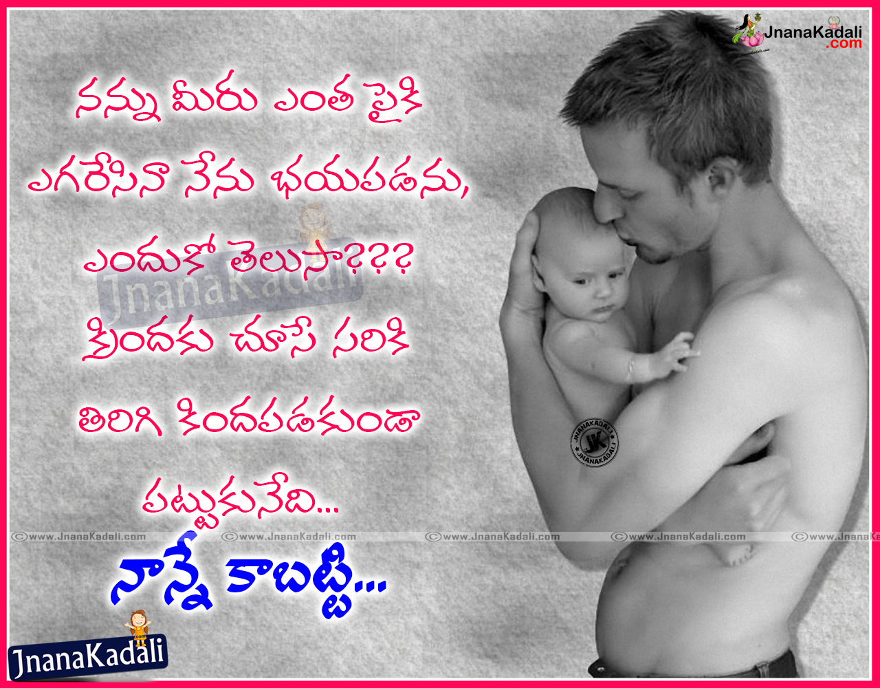 Telugu Heart Touching Quotes about Fathers Day