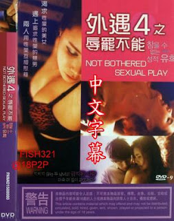 Not Bothered Sexual Play (2015)