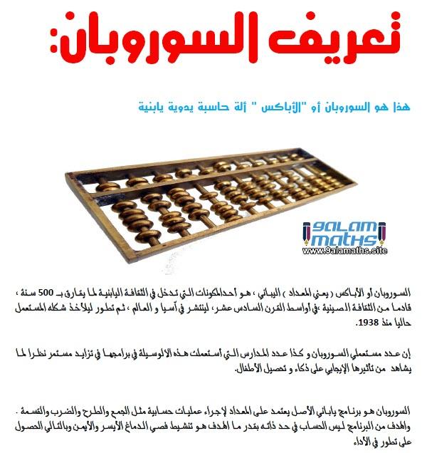 دورة سوروبان-programe soroban-طريقة الحساب بالمعداد (abacus) |الأستاذ المودن 9alamaths