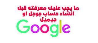 انشاء حساب جوجل او جيميل
