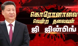 Xi Jinping Story | China 03-04-2020 News 7 Tamil