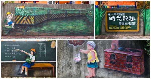 《台中.潭子》潭子國小3D彩繪巷,尋回兒時記趣,免費參觀